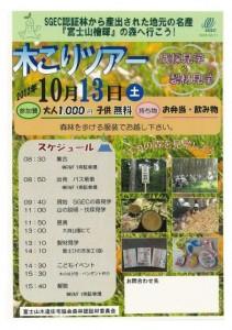 木こりツアー2012年10月13日